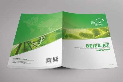 贝尔壳生物画册制作