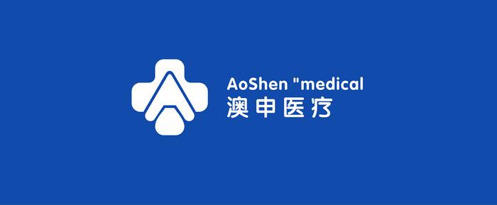澳申医疗logo设计案例