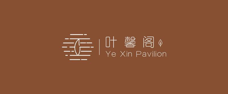 茶馆logo设计需要体现闲情逸致创意