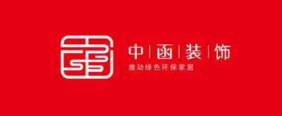 装饰公司标志设计及装修logo设计案例展示